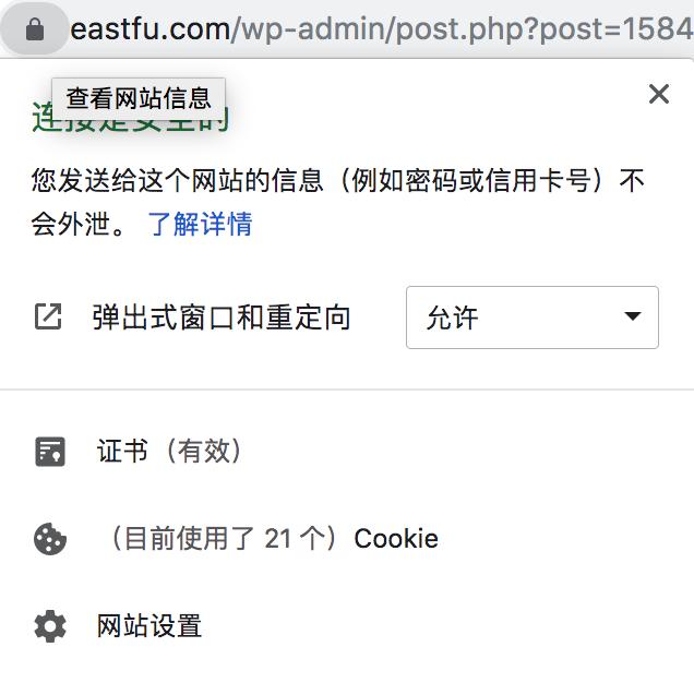 一服客平台托管网站支持https了