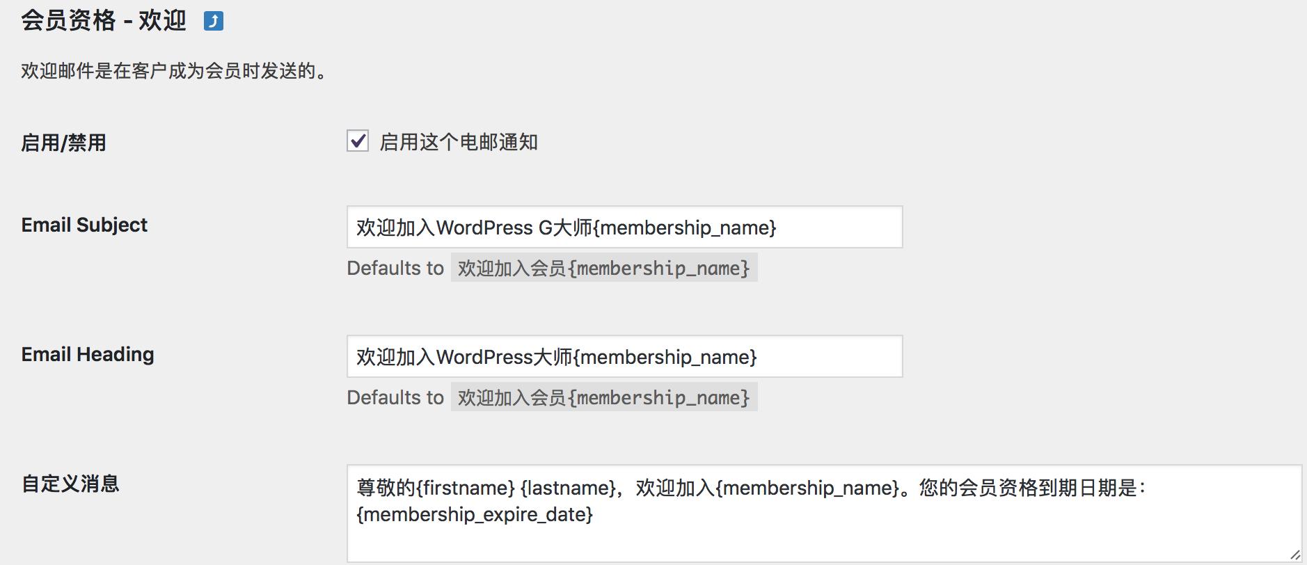 自定义计划会员的电子邮件